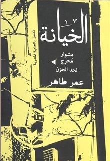 كتاب الخيانة - مشوار محرج لحد الحزن - عمر طاهر