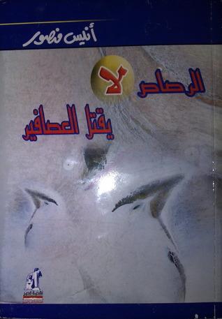 كتاب الرصاص لا يقتل العصافير - أنيس منصور