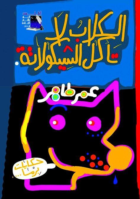 كتاب الكلاب لا تأكل الشيكولاته – عمر طاهر