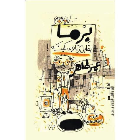 كتاب برما يقابل ريا وسكينة - عمر طاهر