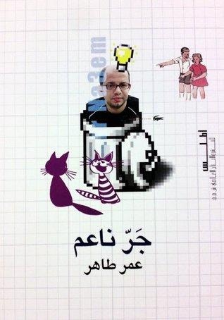 كتاب جر ناعم - عمر طاهر