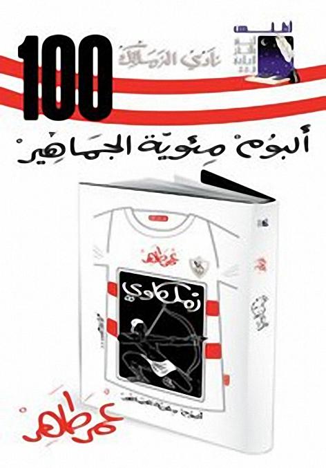 كتاب زملكاوي - ألبوم مئوية الجماهير - عمر طاهر