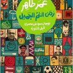 كتاب زمن الغم الجميل: يوميات مواطن مصري قبل الثورة - عمر طاهر