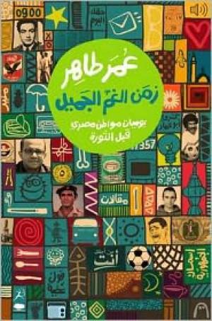 كتاب زمن الغم الجميل - يوميات مواطن مصري قبل الثورة - عمر طاهر