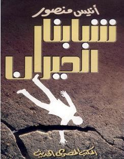 كتاب شبابنا الحيران - أنيس منصور