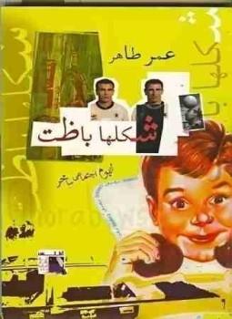 كتاب شكلها باظت - عمر طاهر