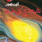 كتاب شمعة في كل طريق - أنيس منصور