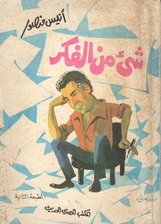 كتاب شيء من الفكر - أنيس منصور