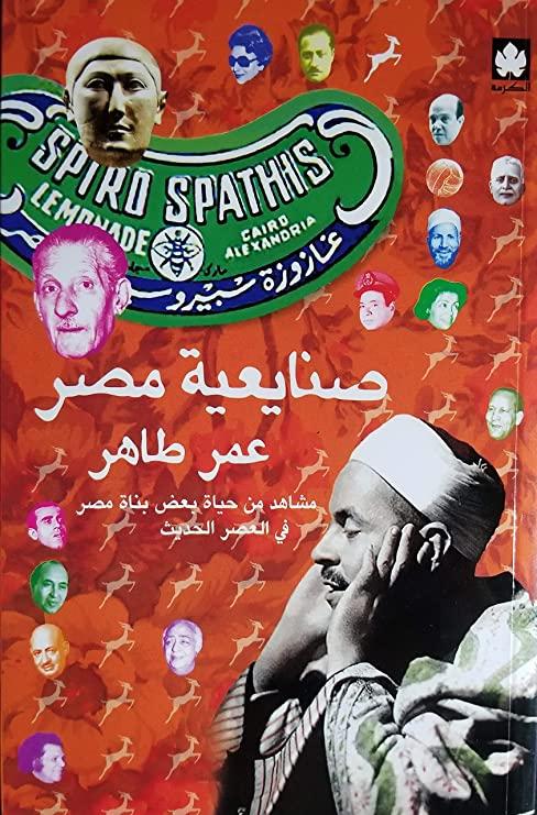 كتاب صنايعية مصر - مشاهد من حياة بعض بناة مصر في العصر الحديث - عمر طاهر