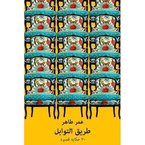 كتاب طريق التوابل - عمر طاهر