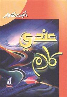 كتاب عندي كلام - أنيس منصور