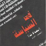 كتاب في السياسة - الجزء الأول - أنيس منصور