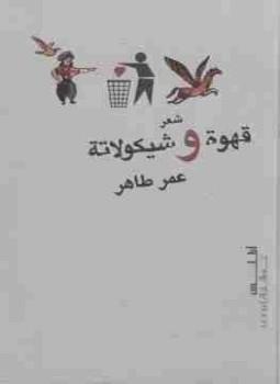 كتاب قهوة و شيكولاتة - شعر - عمر طاهر