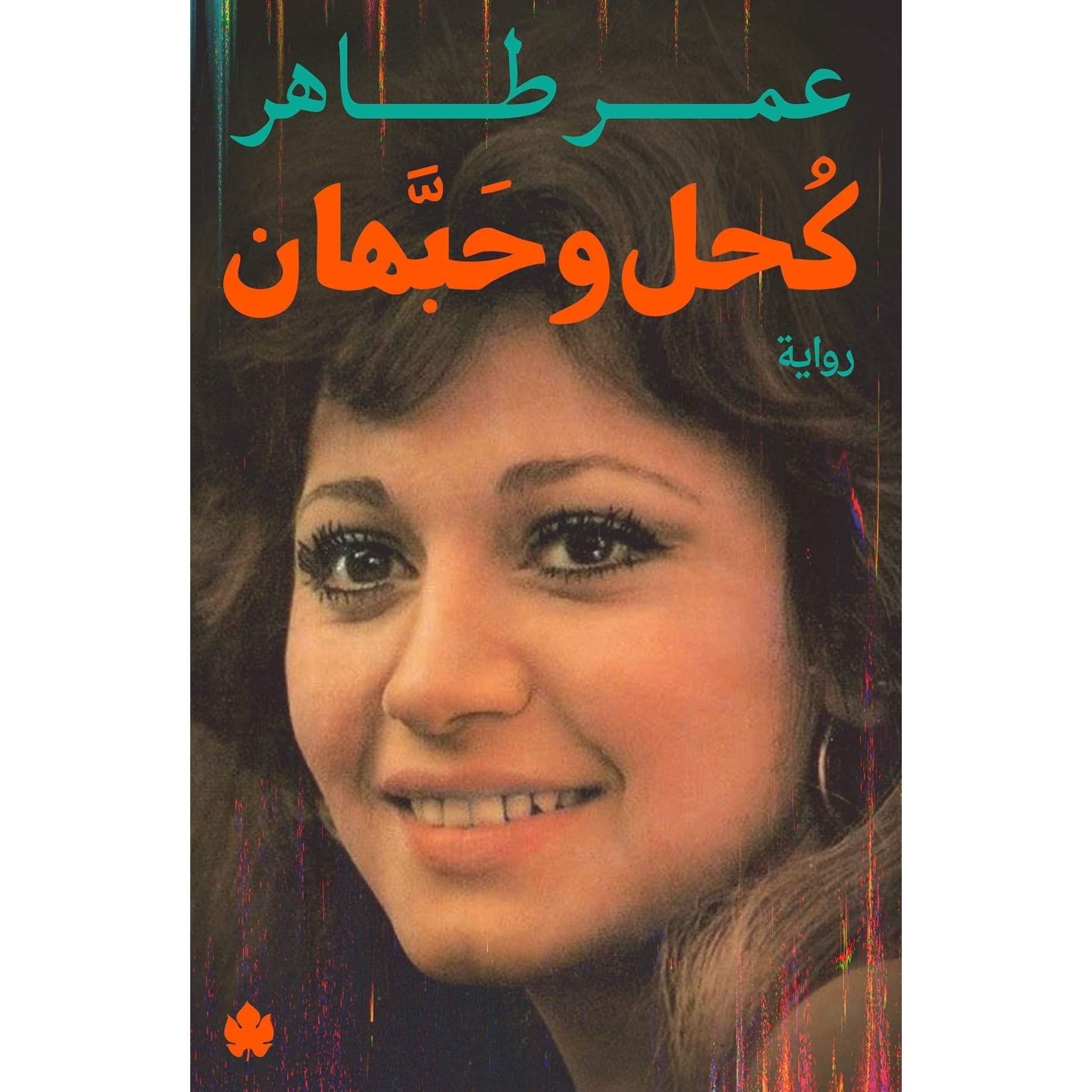 كتاب كحل وحبهان - عمر طاهر