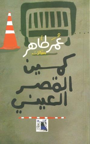 كتاب كمين القصر العيني - عمر طاهر