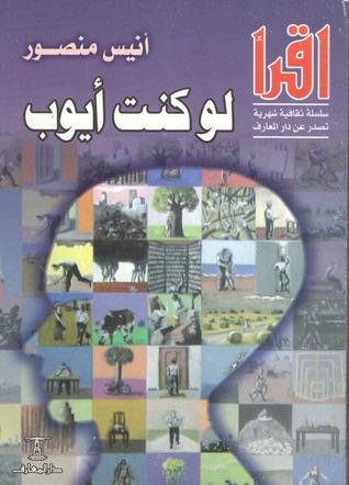 كتاب لو كنت أيوب - أنيس منصور