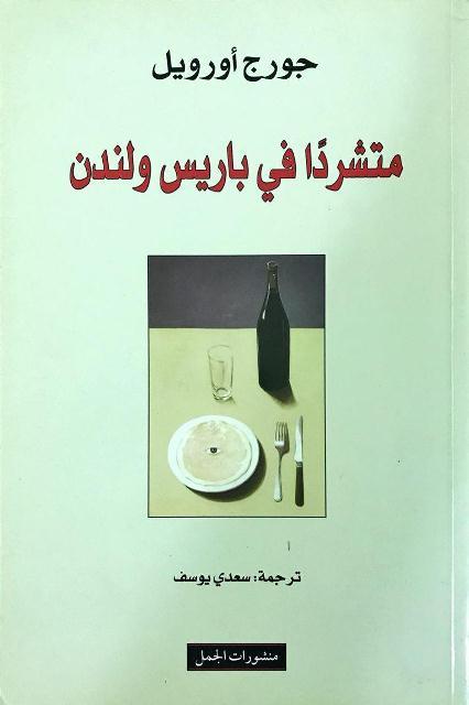 كتاب متشردًا في باريس ولندن - جورج أورويل