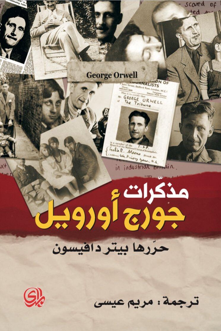 كتاب مذكرات جورج أورويل - جورج أورويل