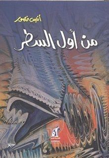 كتاب من أول السطر - أنيس منصور