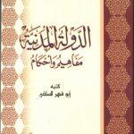 كتاب الدولة المدنية مفاهيم وأحكام - أحمد سالم