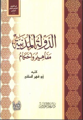 نبذة عن كتاب الدولة المدنية مفاهيم وأحكام - أحمد سالم