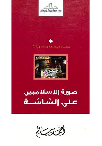 نبذة عن كتاب صورة الإسلاميين على الشاشة - أحمد سالم