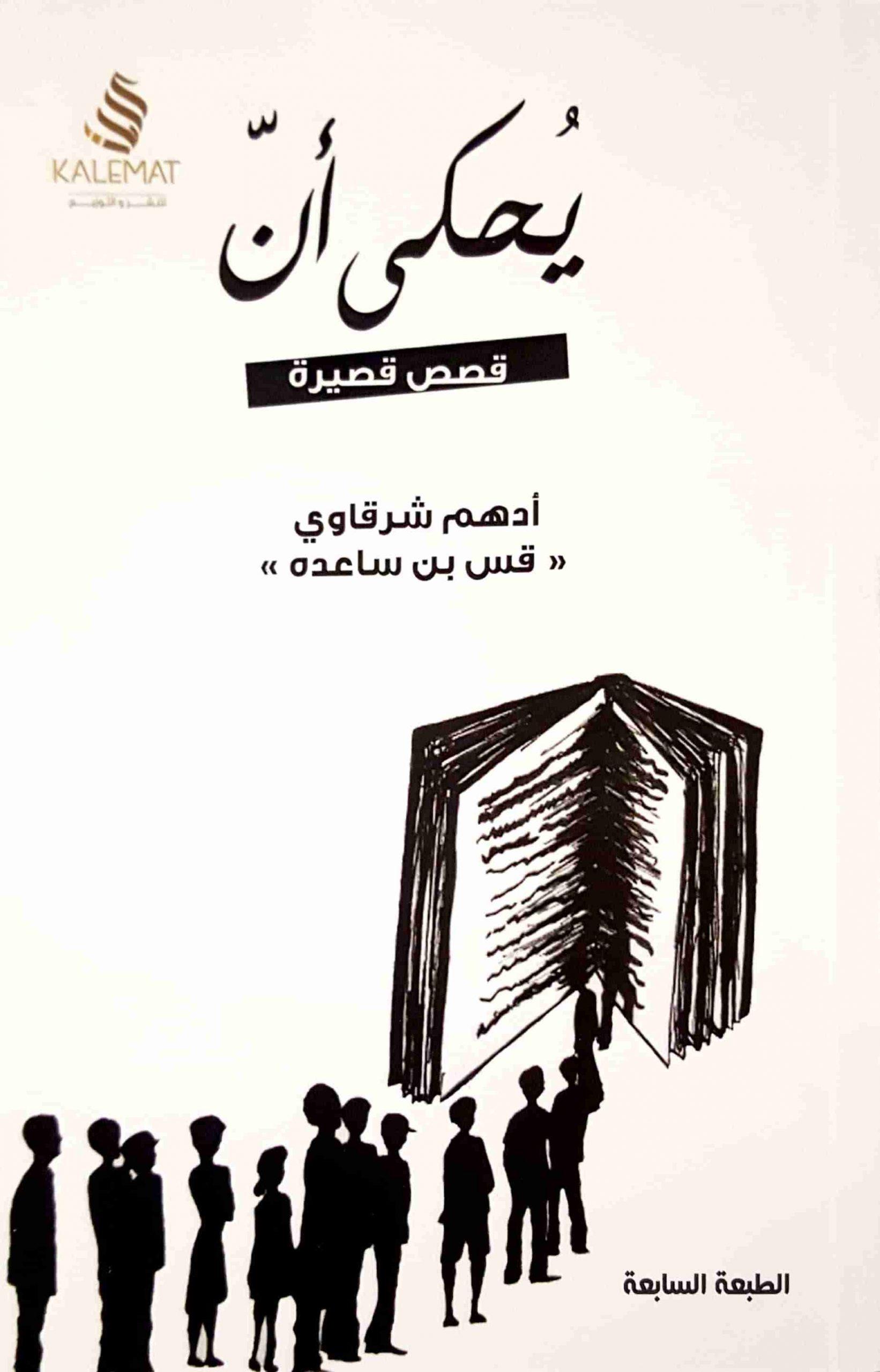 كتاب يحكى أن - أدهم الشرقاوي