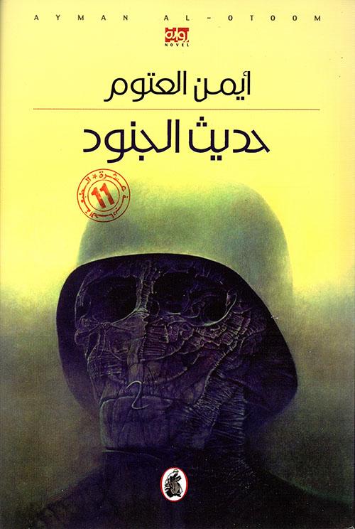 رواية حديث الجنود - أيمن العتوم