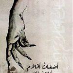 كتاب أضغاث أحلام - أدهم الشرقاوي