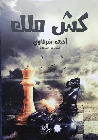 كتاب كش ملك - أدهم الشرقاوي