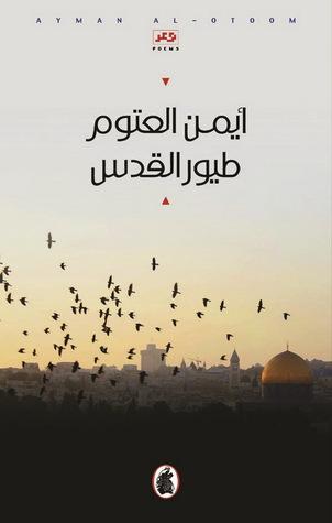 ديوان طيور القدس - أيمن العتوم