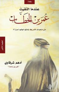 كتاب عندما التقيت عمر بن الخطاب - أدهم الشرقاوي