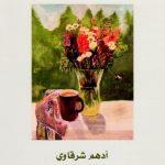 كتاب حديث الصباح - أدهم الشرقاوي