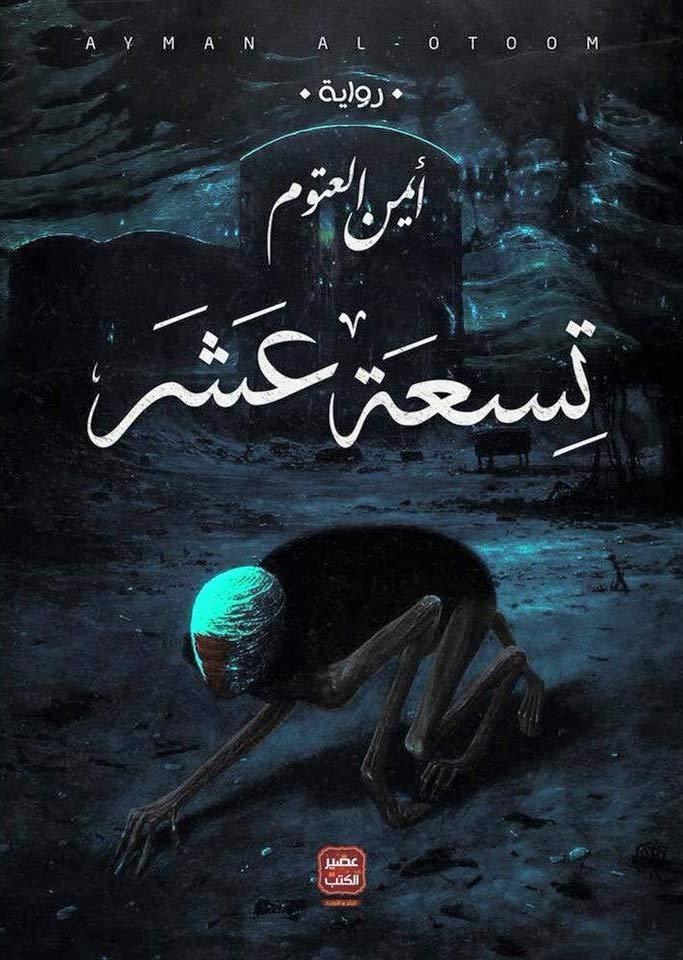 رواية تسعة عشر - أيمن العتوم