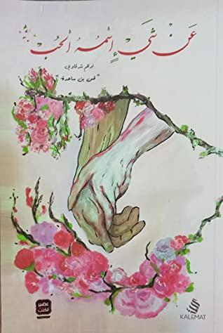 كتاب عن شيء اسمه الحب - أدهم الشرقاوي