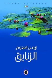 رواية الزنابق - أيمن العتوم