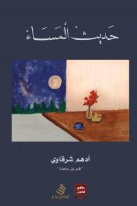 كتاب حديث المساء - أدهم الشرقاوي