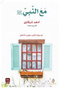 كتاب مع النبي صلى الله عليه وسلم - أدهم الشرقاوي