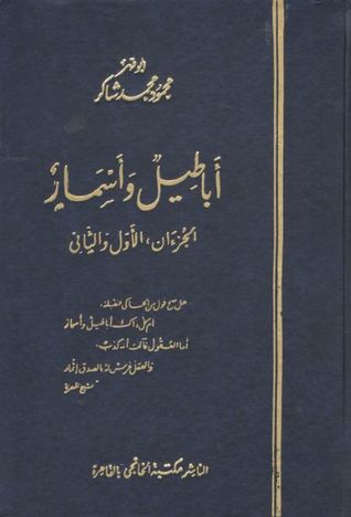 كتاب أباطيل وأسمار للشيخ محمود شاكر
