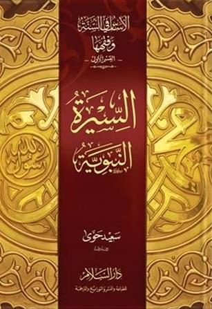 كتاب الأساس في السنة وفقهها: السيرة النبوية - سعيد حوى