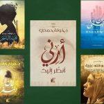 أشهر روايات خولة حمدي