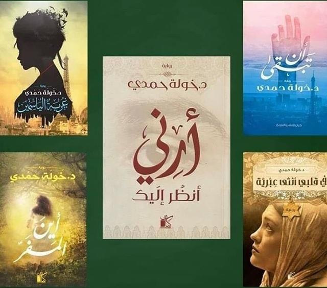 روايات خولة حمدي