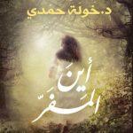 رواية أين المفر - خولة حمدي