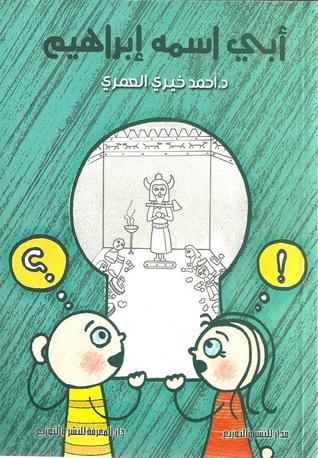 كتاب أبي اسمه إبراهيم
