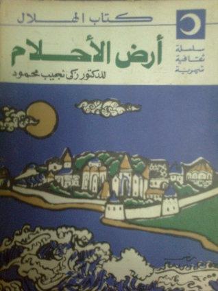 كتاب أرض الأحلام - زكي نجيب محمود
