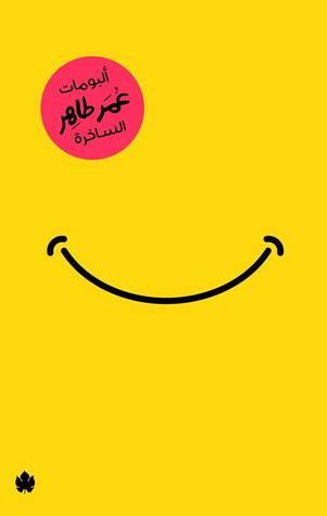 كتاب ألبومات عمر طاهر الساخرة - عمر طاهر