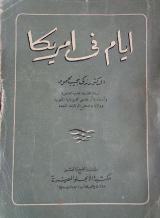 كتاب أيام في أمريكا - زكي نجيب محمود