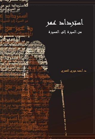 كتاب استرداد عمر: من السيرة إلى المسيرة - أحمد خيري العمري