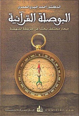 كتاب البوصلة القرآنية - أحمد خيري العمري
