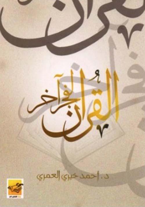 كتاب القرآن لفجر آخر